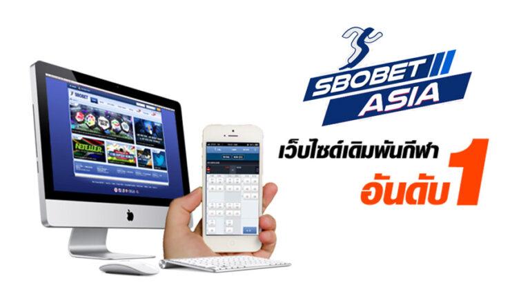 Sbobet Asia บอกเราเป็นเจ้ามือรับแทงบอลออนไลน์ที่ดังที่สุด