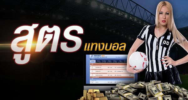 เว็บรับเล่นแทงบอล ที่ได้มาตรฐานการบริการอันดับต้นของโลก