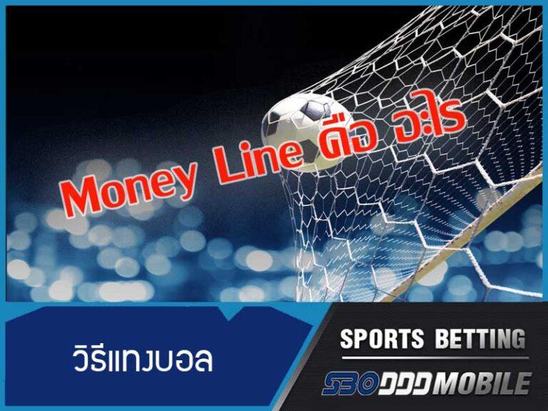 Money Line คือ 1X2 คืออะไร วิธีเล่นบอลออนไลน์ ทายผู้ชนะ เล่นยังไง